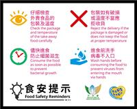 Food Safety Reminders (Stickers)