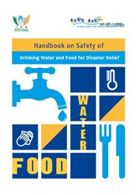 Handbook on Safety of Drinking Water and Food for Disaster Relief