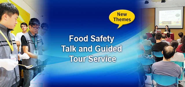 Food Safety Lectures and Guided Tour Service in 2020